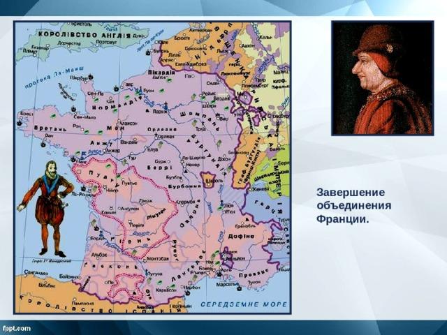 Завершение объединения Франции.