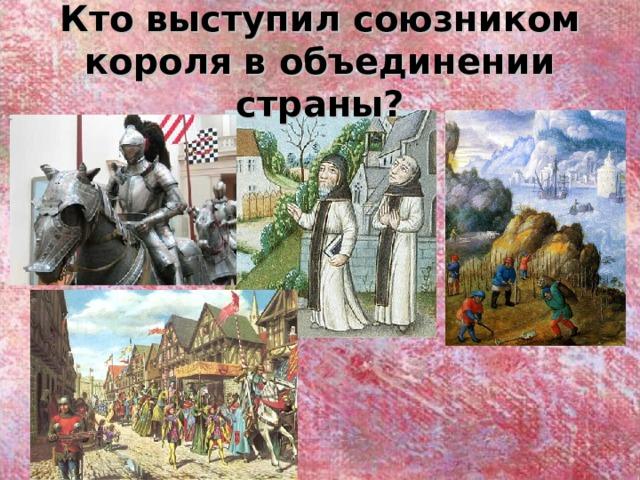 Кто выступил союзником короля в объединении страны?