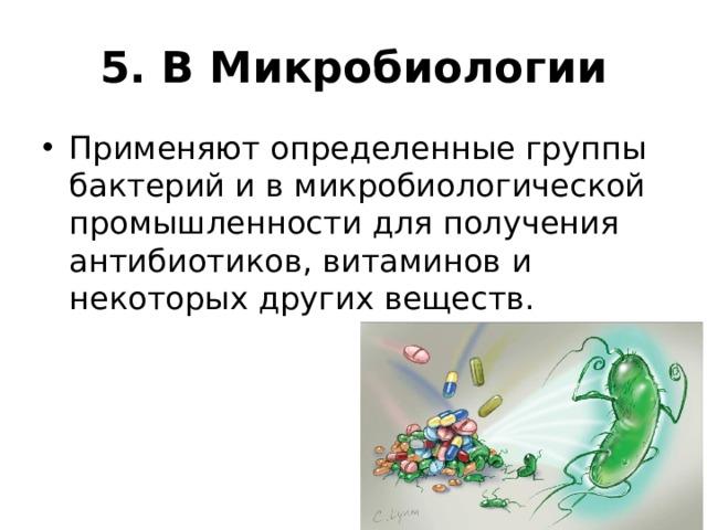 5. В Микробиологии