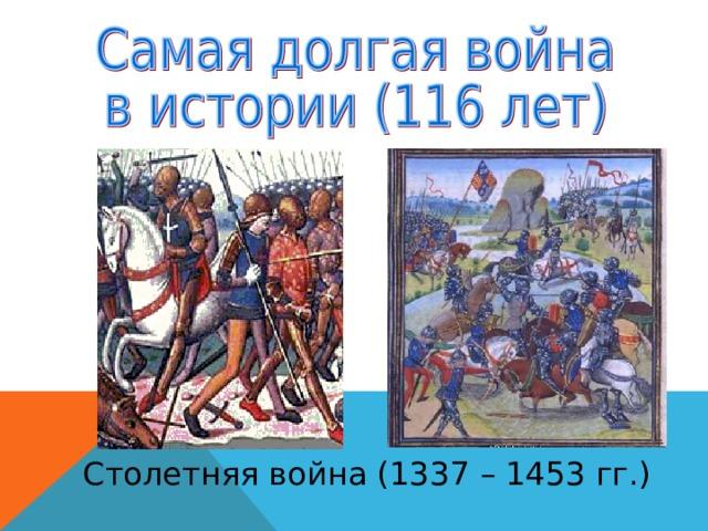 Столетняя война (1337 – 1453 гг.)