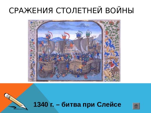 СРАЖЕНИЯ СТОЛЕТНЕЙ ВОЙНЫ 1340 г. – битва при Слейсе