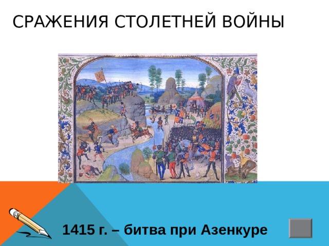 СРАЖЕНИЯ СТОЛЕТНЕЙ ВОЙНЫ 1415 г. – битва при Азенкуре