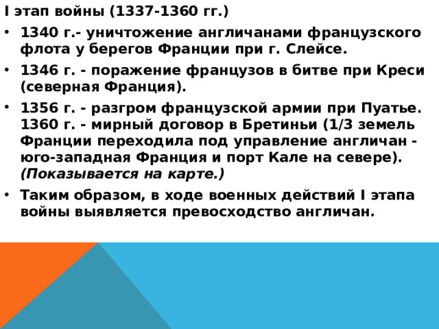 I этап войны (1337-1360 гг.)
