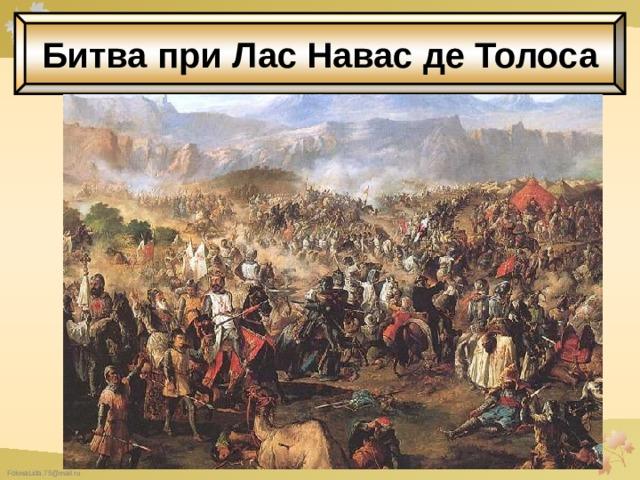 Битва при Лас Навас де Толоса