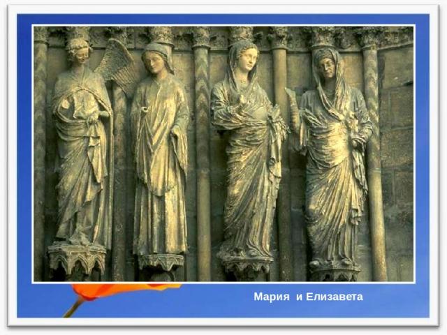 Мария и Елизавета