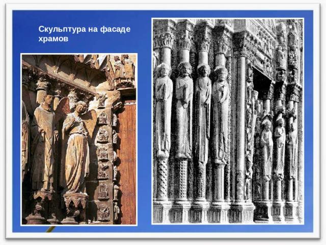 Скульптура на фасаде храмов