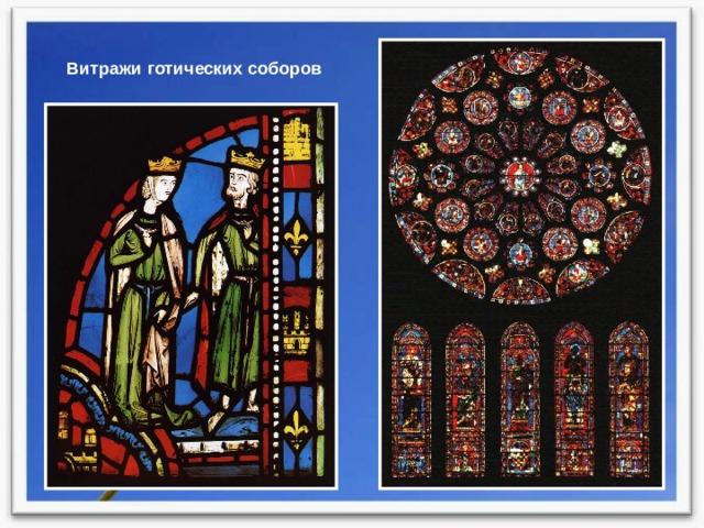Витражи готических соборов