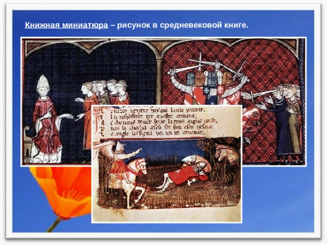 Книжная миниатюра – рисунок в средневековой книге.