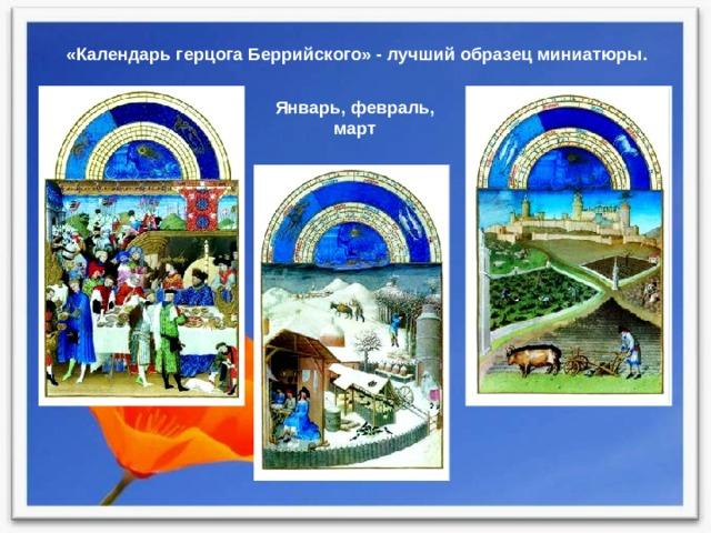 «Календарь герцога Беррийского» - лучший образец миниатюры. Январь, февраль, март