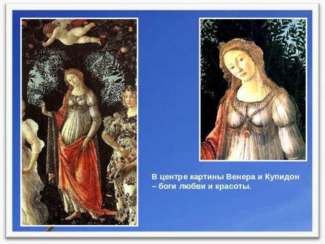 В центре картины Венера и Купидон – боги любви и красоты.