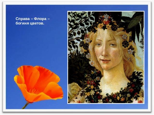 Справа – Флора – богиня цветов.
