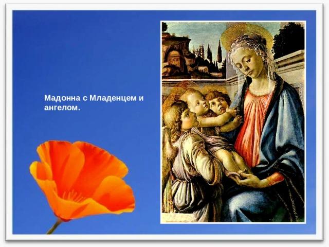 Мадонна с Младенцем и ангелом.