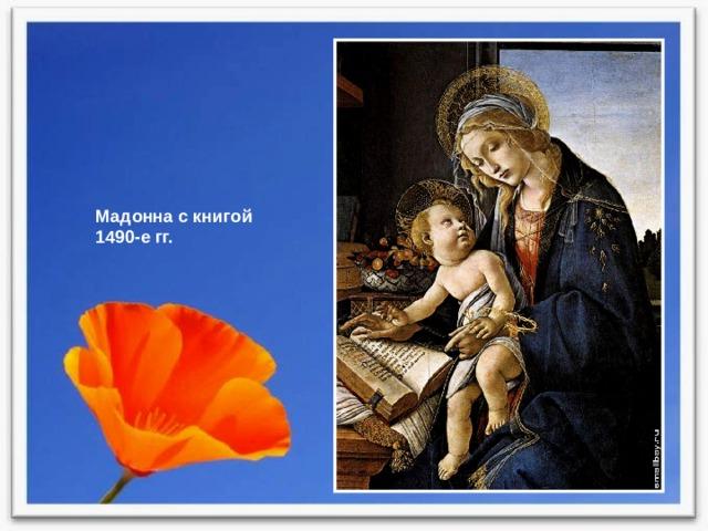 Мадонна с книгой 1490-е гг.