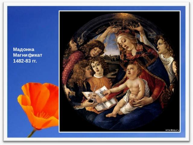 Мадонна Магнификат 1482-83 гг.