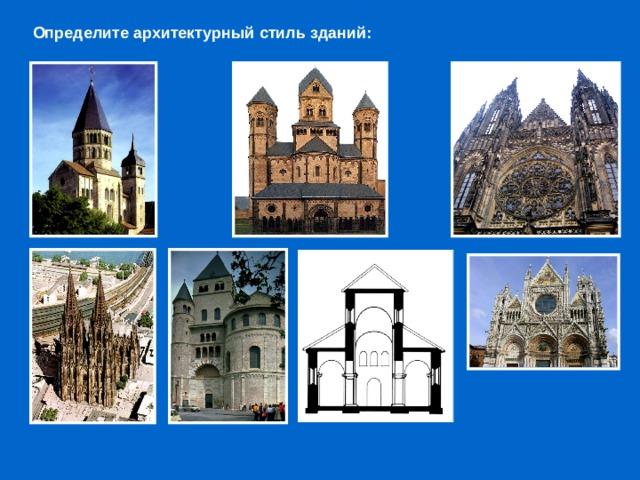 Определите архитектурный стиль зданий: