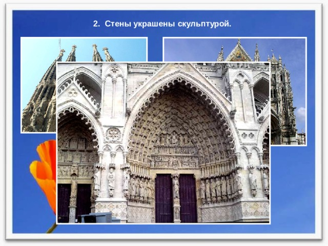 2. Стены украшены скульптурой.