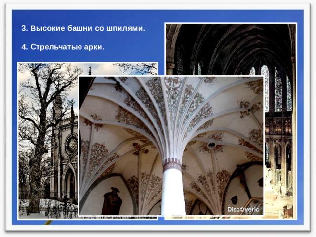 3. Высокие башни со шпилями. 4. Стрельчатые арки.