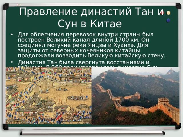 Правление династий Тан и Сун в Китае