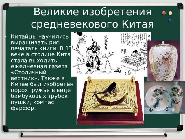 Великие изобретения средневекового Китая