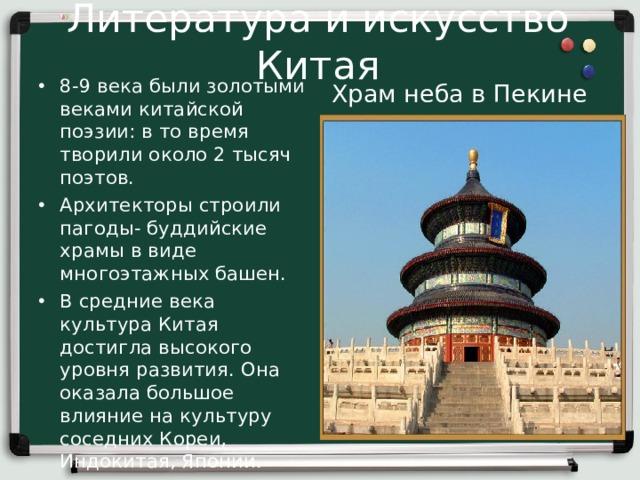 Литература и искусство Китая Храм неба в Пекине