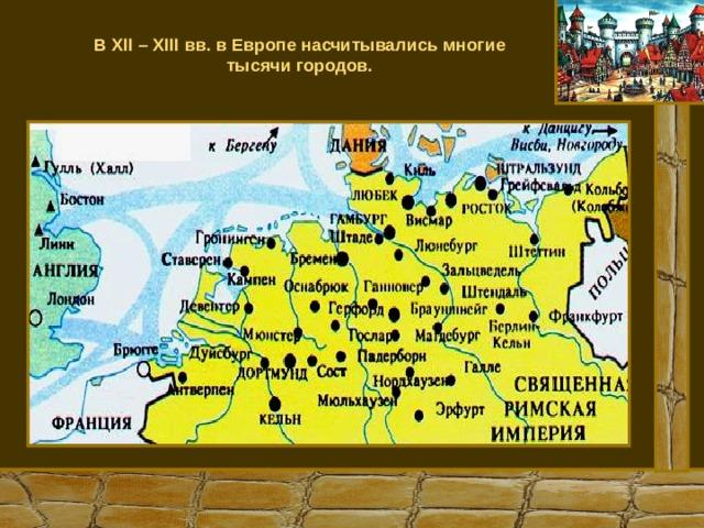 В XII – XIII вв. в Европе насчитывались многие тысячи городов.