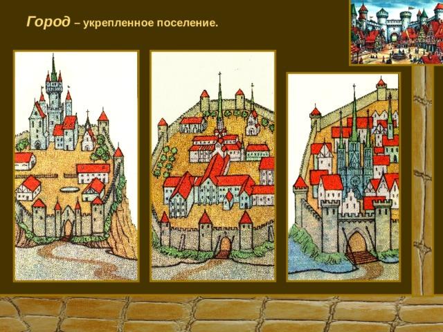 Город – укрепленное поселение.