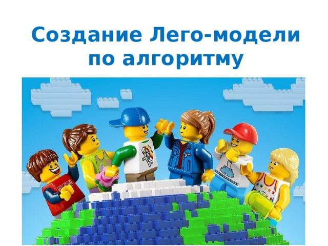Создание Лего-модели по алгоритму