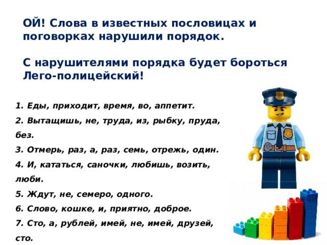 ОЙ! Слова в известных пословицах и поговорках нарушили порядок.  С нарушителями порядка будет бороться Лего-полицейский!