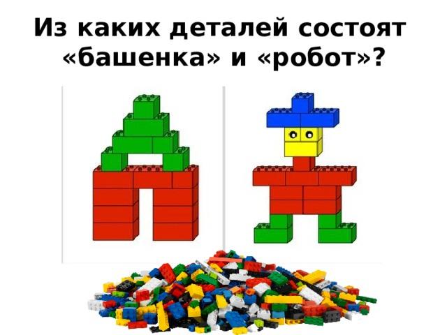 Из каких деталей состоят «башенка» и «робот»?