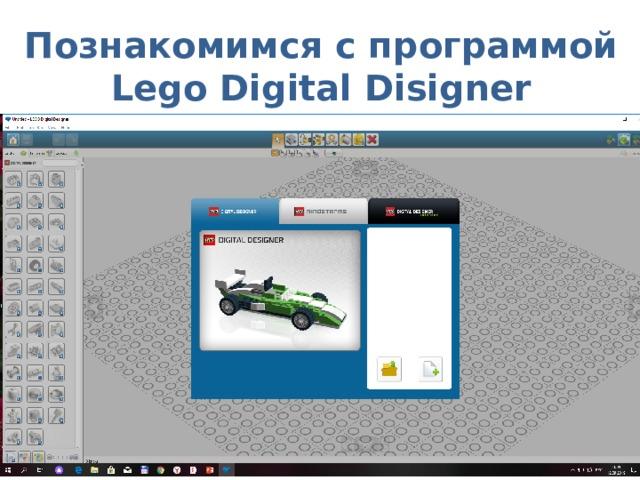 Познакомимся с программой Lego Digital Disigner