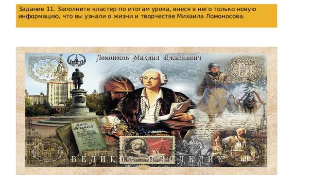 Задание 11. Заполните кластер по итогам урока, внеся в него только новую информацию, что вы узнали о жизни и творчестве Михаила Ломоносова.