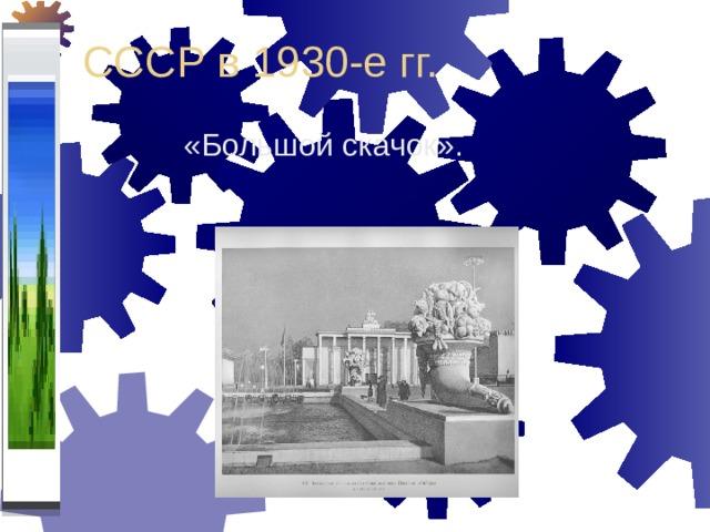 CCCР в 1930-е гг. «Большой скачок».