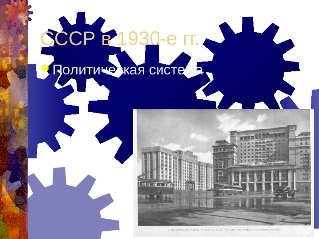 CCCР в 1930-е гг.