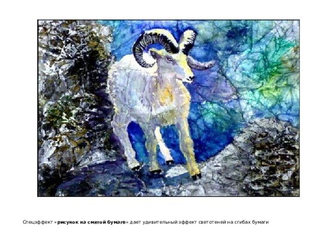 Спецэффект « рисунок на смятой бумаге » дает удивительный эффект светотеней на сгибах бумаги