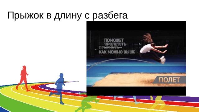 Прыжок в длину с разбега ГТО