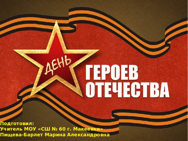 Подготовил: Учитель МОУ «СШ № 60 г. Макеевки» Пищева-Барлет Марина Александровна