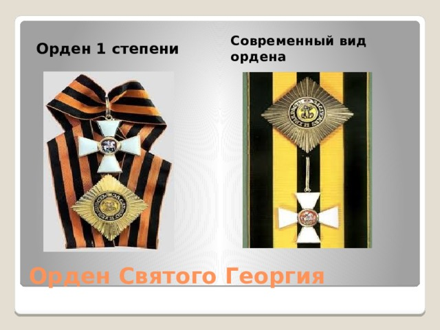 Современный вид ордена Орден 1 степени Орден Святого Георгия