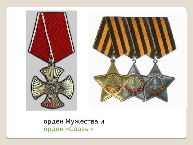 орден Мужества  и орден «Славы»