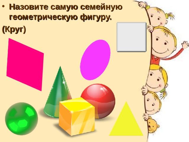 Назовите самую семейную геометрическую фигуру.