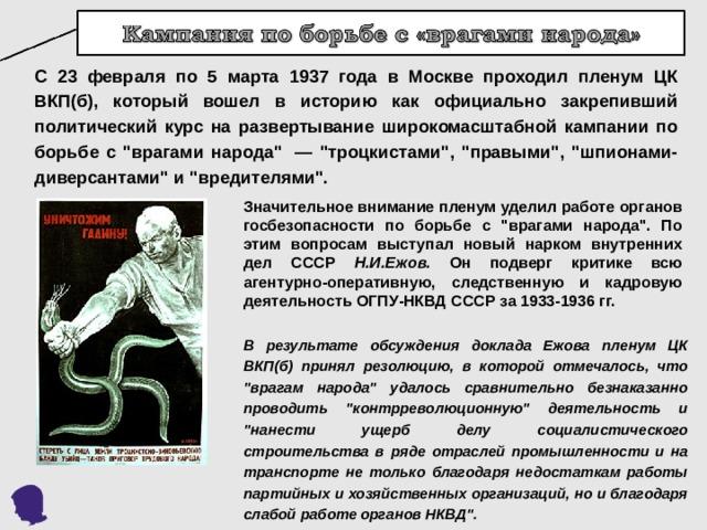 С 23 февраля по 5 марта 1937 года в Москве проходил пленум ЦК ВКП(б), который вошел в историю как официально закрепивший политический курс на развертывание широкомасштабной кампании по борьбе с
