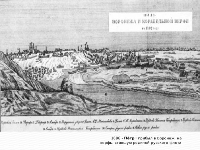 1696 - Пётр I прибыл в Воронеж, на верфь, ставшую родиной русского флота