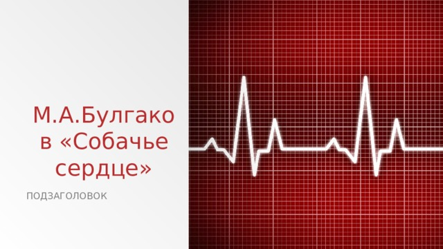 М.А.Булгаков «Собачье сердце» подзаголовок 1