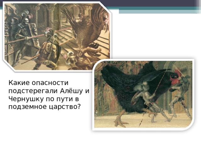 Какие опасности подстерегали Алёшу и Чернушку по пути в подземное царство?