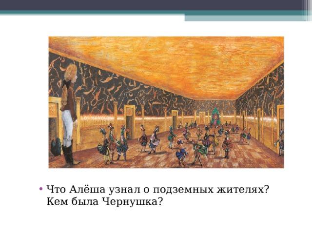 Что Алёша узнал о подземных жителях? Кем была Чернушка?
