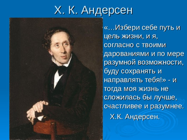 Х. К. Андерсен