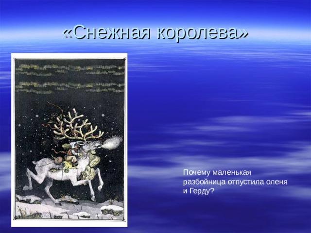 «Снежная королева» Почему маленькая разбойница отпустила оленя и Герду ?