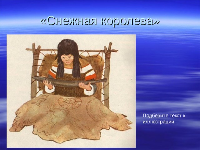 «Снежная королева» Подберите текст к иллюстрации.