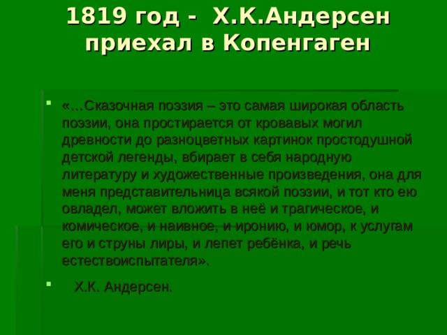 1819 год - Х.К.Андерсен приехал в Копенгаген