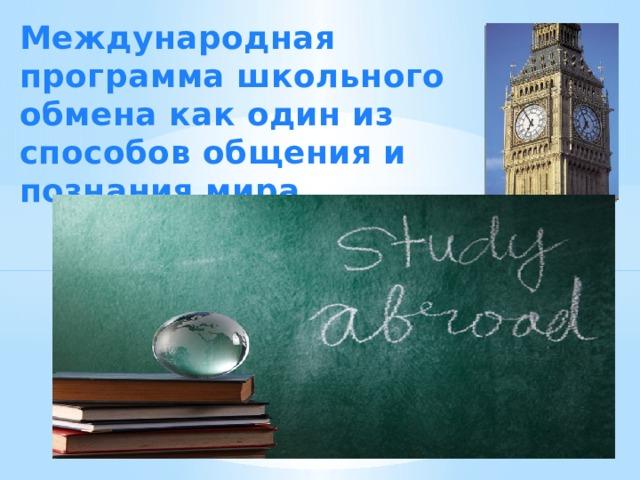 Международная программа школьного обмена как один из способов общения и познания мира