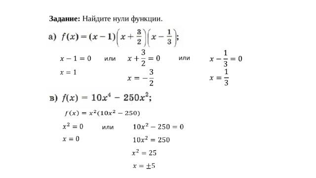 Задание: Найдите нули функции.   или или       или
